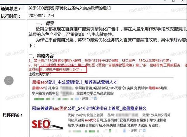 关于SEO搜索引擎优化业务纳入禁推政策的通知