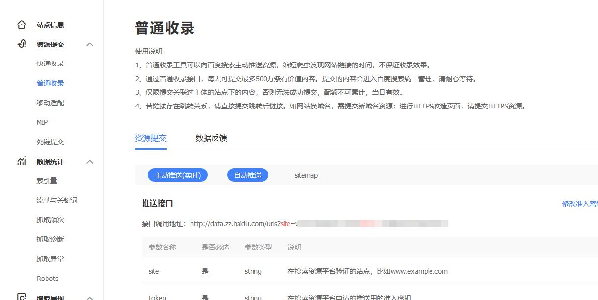 """5月14日更新后站长平台""""普通收录"""""""